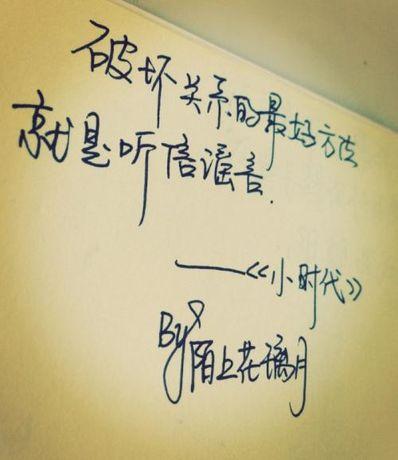 日语励志语录 日语励志