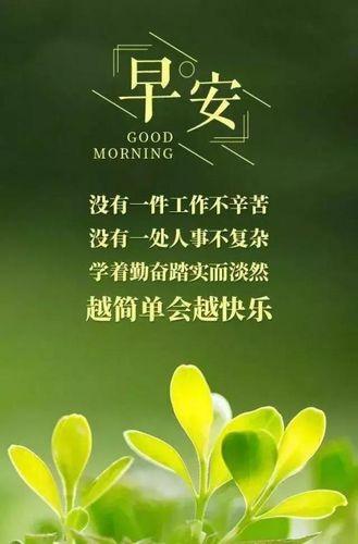 问候早安的诗句简短 答谢问候早安的经典诗词……求高见