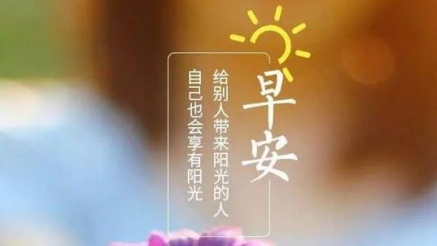 早安心语句子正能量 6月早安心语正能量语句有哪些?