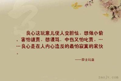 良心生意的经典句子 没有良心的经典句子