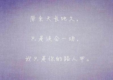 路人唯美句子 关于路人的句子