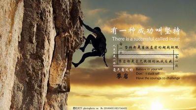 攀岩激励自己的句子 关于攀登的好词好句。