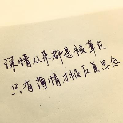 社会句子霸气签名八字 八字 六字古风个性签名