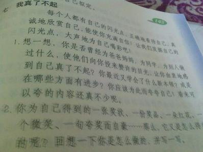 作文书好的句子摘抄简短的 作文里简短的好句子摘抄