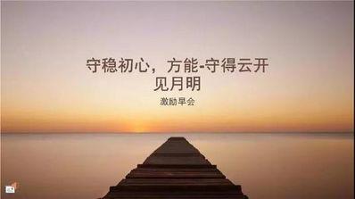 早上简短的励志句子 想几句简洁的励志句子
