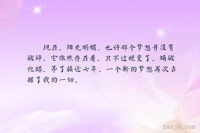 关于梦想的简短优美句子 关于梦想优美语句
