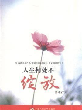 绽放人生的句子 利用花的绽放来激励人生的 句子