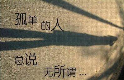 人生感悟的句子图片伤感 人生感悟的句子带图片
