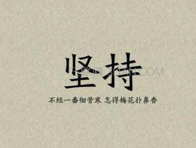 最激励人坚持的一段话 激励人心的一段话的评语