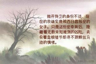 独宠一人唯美句子 皇上只宠一个人的古风句子