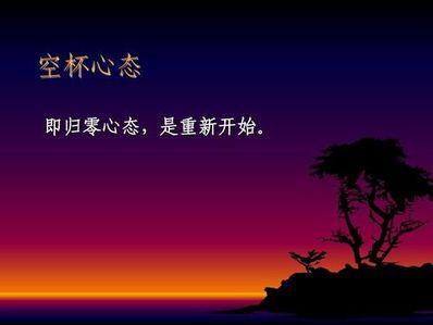 """归零的心态的诗句 什么是""""归零""""的心态?"""