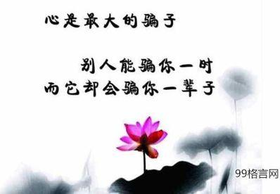含人生道理的名言 写一句蕴含人生哲理的名言警句