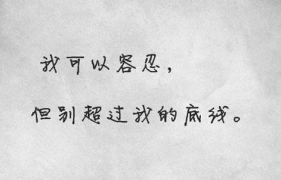 触碰底线的经典语录 被人触碰了底线,霸气的语句