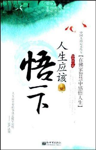 佛教感悟人生金典话语 佛语人生经典语句