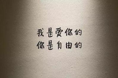 享受被爱的感觉句子