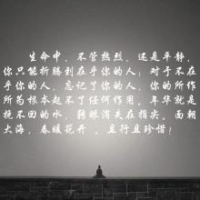 不在乎你的人哲理句子 劝别人不要在意的哲理的句子诗句