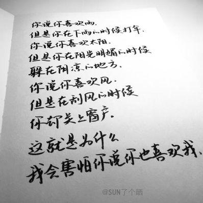 繁体清新句子 繁体字的唯美句子怎么写?