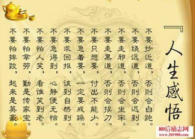 感悟人生的诗词繁体 繁体字的古诗词