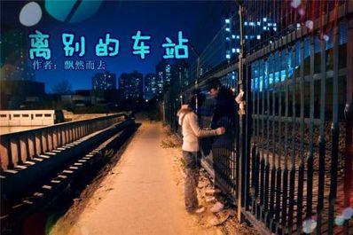 火车站离别的经典句子 求经典离别句子