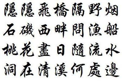 """经典名句的繁体字 """"名言名句""""这四个繁体字"""