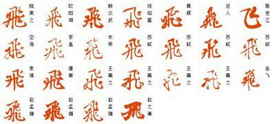 繁体字的名人名言 名人名言这四个字的繁体字