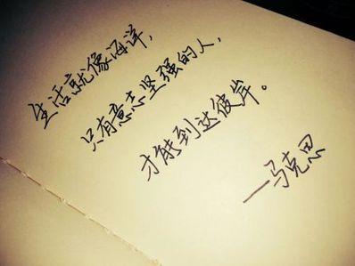 优秀坚强内涵的句子 鼓励坚强的句子有哪些?