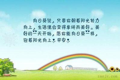 阳光向上的句子简短 阳光积极向上的唯美的句子,谢谢~~~·