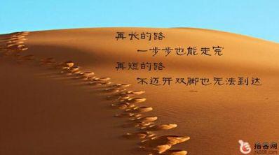 失败后的正能量的句子 求充满正能量的句子,谢谢了!!!
