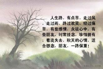 人生道路的短句 人生路坎坷的哲理句子是什么意思