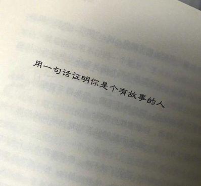 努力证明自己的句子 努力奋斗证明自己却别人误解的句子