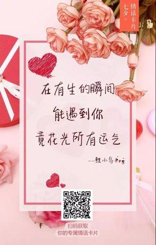 七夕送给女朋友的情话 七夕节给女朋友的情话?