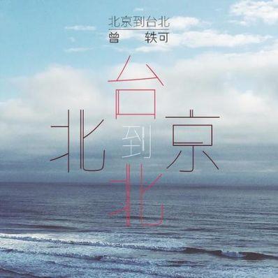 """描写台北很文艺的句子 形容""""台北""""的句子。"""