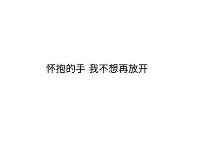 全粤语情话短句