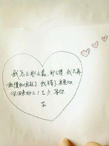 七夕节给女友的情话 七夕节给女朋友的情话?