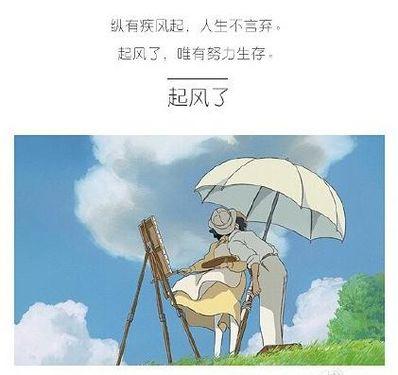 宫崎骏动画里的优美句子 宫崎骏经典动漫中戳中人心的句子有哪些?