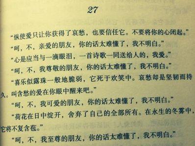 泰戈尔十大诗句哲理 求:泰戈尔的富含哲理的诗句!