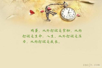 人生成长的句子 感悟人生道理的句子
