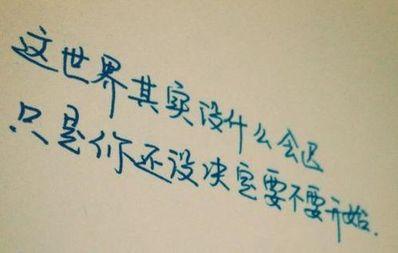 人生哲理的图片和句子 人生感悟的句子带图片