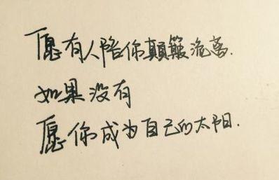 能手写一句话 用能手写一句话