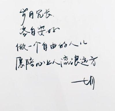 手写美好的句子图片
