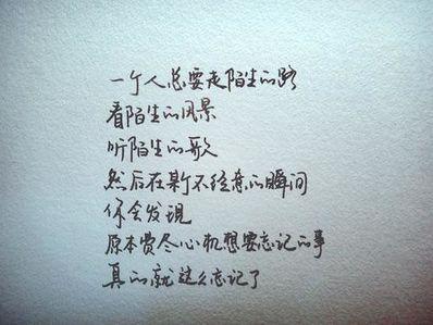 爱情句子伤感手写 手写伤感的句子