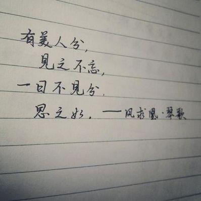 文雅表白爱意的句子 古风表白爱情句子
