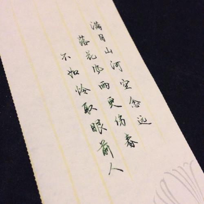 手写古风诗句图片 这种字体是?繁体+手写的,很古风