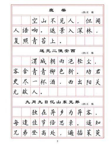 夸赞钢笔字写得好的诗句 赞美钢笔字写得好的句子,要求至少300字