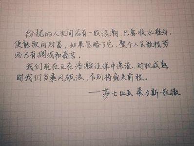 经典手写句子 手写伤感的句子