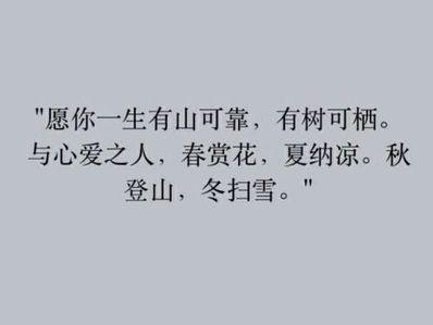 8字文艺情话