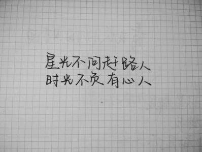 手写励志短句 手写励志的句子