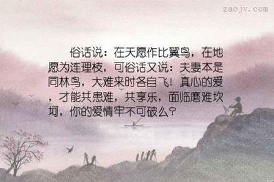 夫妻共患难的感动句子 夫妻患难与共的诗句