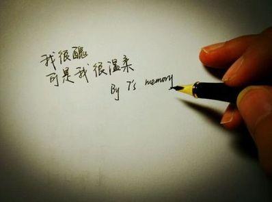 带温柔两字的句子 带温柔字的句子