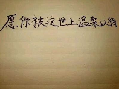 希望自己被温柔以待的句子 愿你被这个世界温柔以待的下一句是什么?